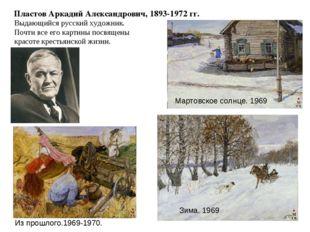 Пластов Аркадий Александрович, 1893-1972 гг. Мартовское солнце. 1969 Выдающий