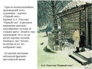 Одно из великолепнейших произведений этого художника – картина «Первый снег»