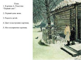 """План. 1. Картина А. Пластова """"Первый снег"""". 2. Первый день зимы. 3. Радость"""