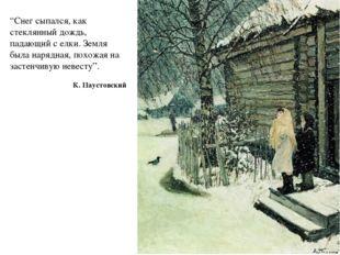"""""""Снег сыпался, как стеклянный дождь, падающий с елки. Земля была нарядная, по"""