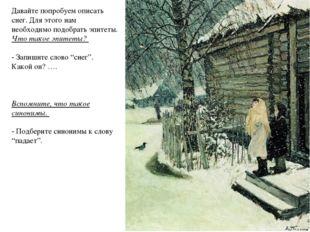 Давайте попробуем описать снег. Для этого нам необходимо подобрать эпитеты. Ч