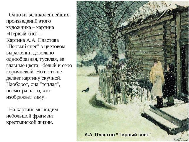 Одно из великолепнейших произведений этого художника – картина «Первый снег»...