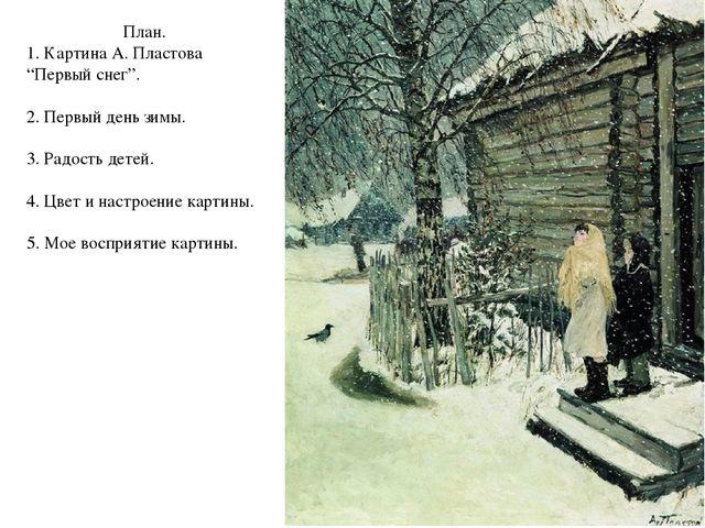 """План. 1. Картина А. Пластова """"Первый снег"""". 2. Первый день зимы. 3. Радость..."""