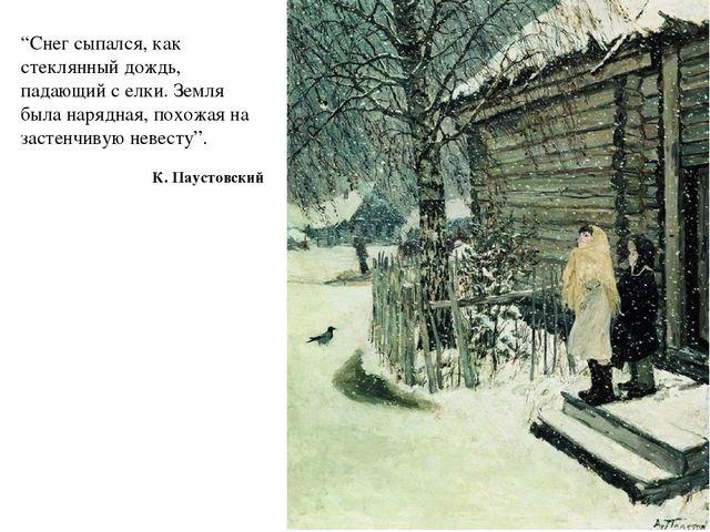 """""""Снег сыпался, как стеклянный дождь, падающий с елки. Земля была нарядная, по..."""