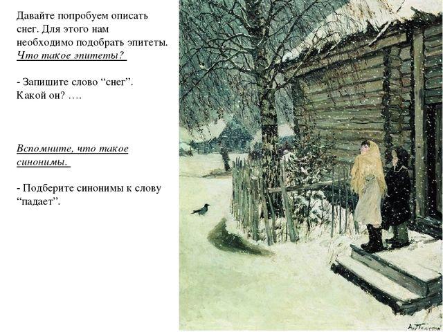 Давайте попробуем описать снег. Для этого нам необходимо подобрать эпитеты. Ч...