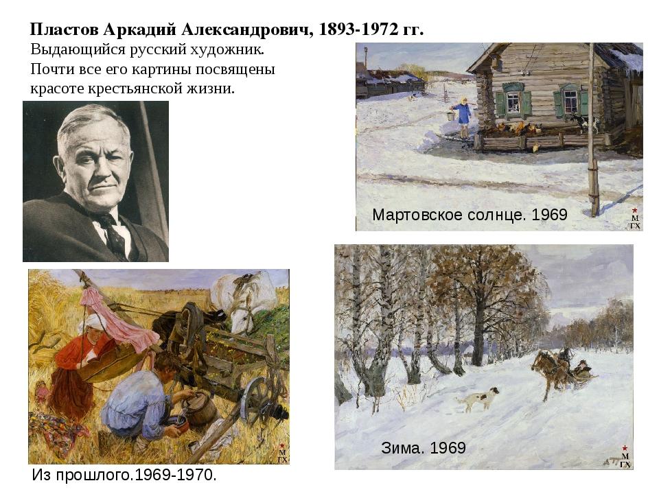 Пластов Аркадий Александрович, 1893-1972 гг. Мартовское солнце. 1969 Выдающий...