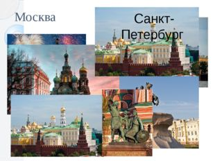 Чем гордится Россия Гжель Хохлома Изделия из бересты Что рассказывают о нашей