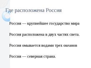 Где расположена Россия Россия — крупнейшее государство мира Россия располож
