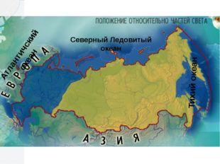 Северный Ледовитый океан Атлантичский океан Тихий океан