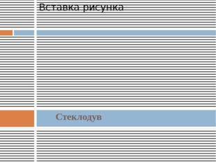 Стеклодув