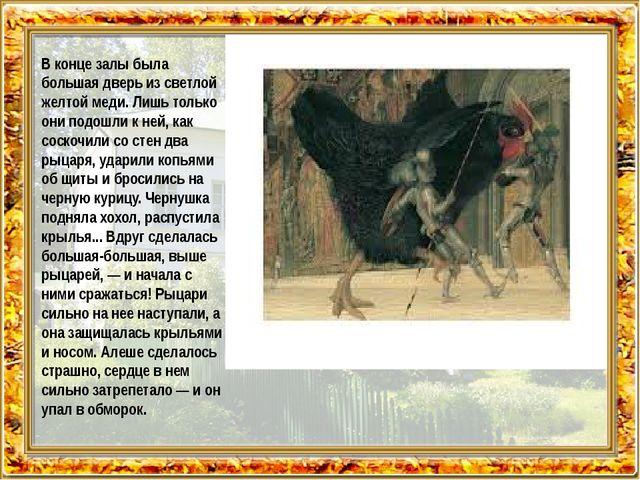 Концовка к сказке черная курица