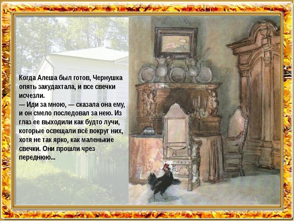 Иллюстрации к сказке черная курица или подземные жители презентация