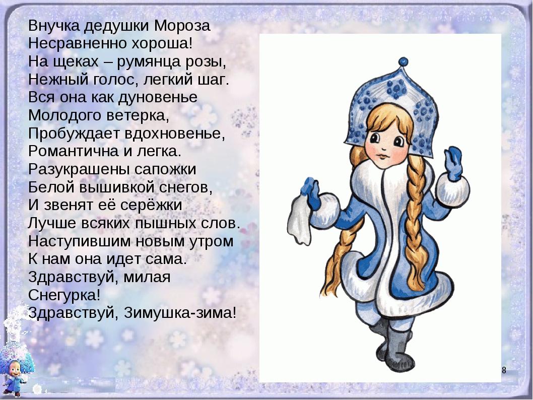 стихи деда мороза и снегурочки прощание главными персонажами ленты