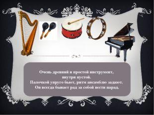 Очень древний и простой инструмент, внутри пустой. Палочкой упруго бьют, ритм