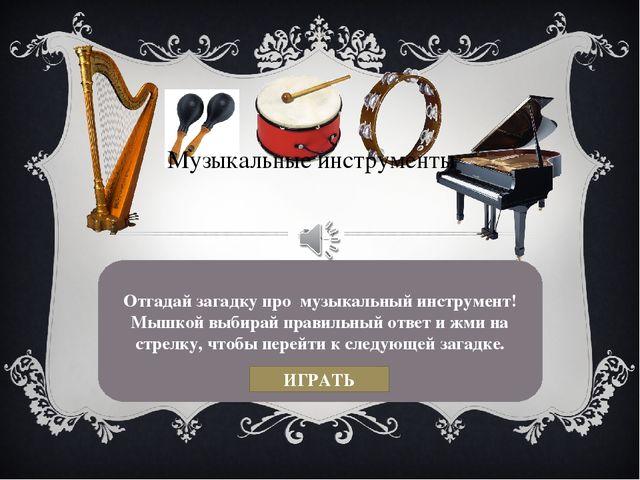 Отгадай загадку про музыкальный инструмент! Мышкой выбирай правильный ответ...