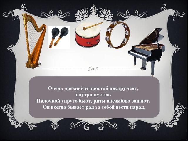 Очень древний и простой инструмент, внутри пустой. Палочкой упруго бьют, ритм...