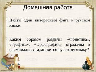 Домашняя работа Найти один интересный факт о русском языке. Каким образом раз