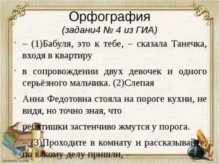Орфография (задани4 № 4 из ГИА) – (1)Бабуля, это к тебе, – сказала Танечка, в