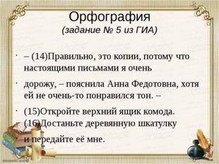 Орфография (задание № 5 из ГИА) – (14)Правильно, это копии, потому что настоя