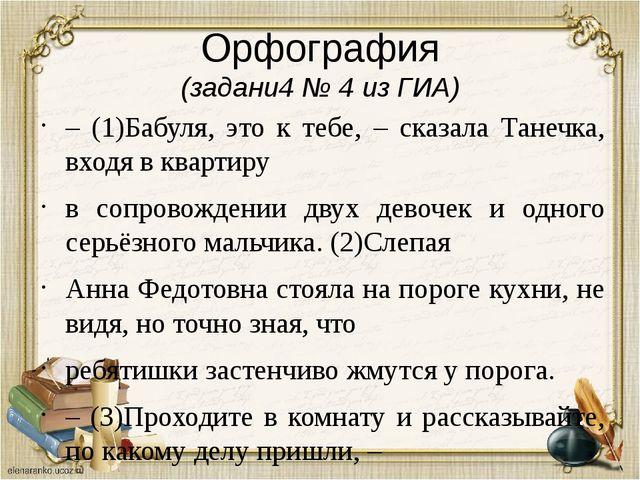 Орфография (задани4 № 4 из ГИА) – (1)Бабуля, это к тебе, – сказала Танечка, в...