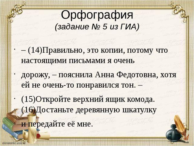 Орфография (задание № 5 из ГИА) – (14)Правильно, это копии, потому что настоя...