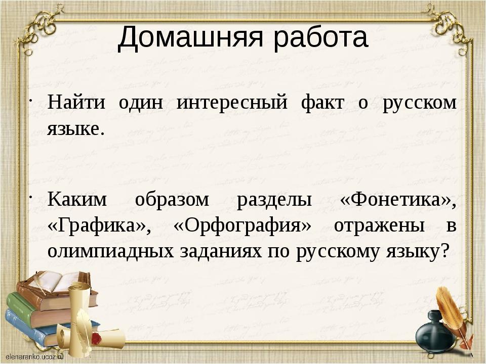 Домашняя работа Найти один интересный факт о русском языке. Каким образом раз...