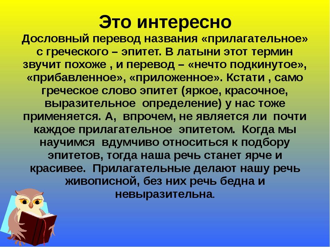 Это интересно Дословный перевод названия «прилагательное» с греческого – эпит...