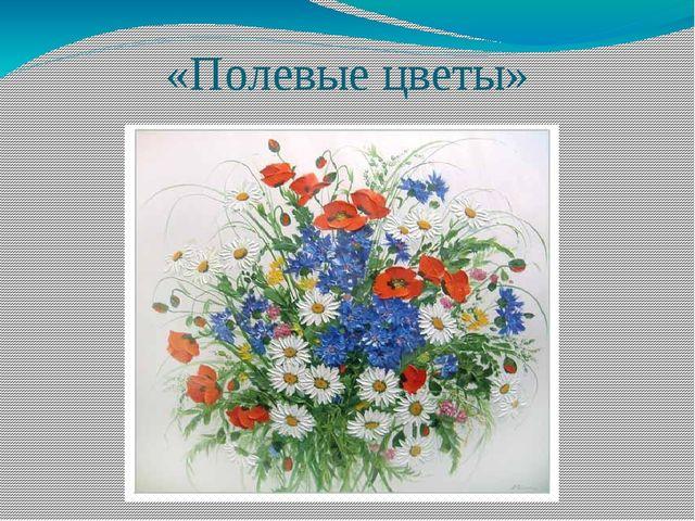 «Полевые цветы»