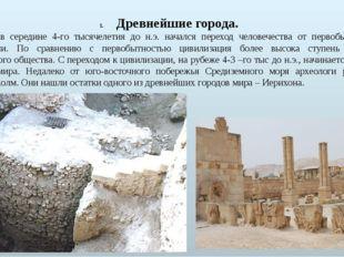 Древнейшие города. Примерно в середине 4-го тысячелетия до н.э. начался перех