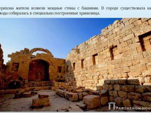 Вокруг Иерихона жители возвели мощные стены с башнями. В городе существовала