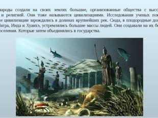 Древние народы создали на своих землях большие, организованные общества с выс