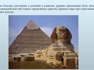 Несмотря на большие расстояния и различия в развитии, древние цивилизации был