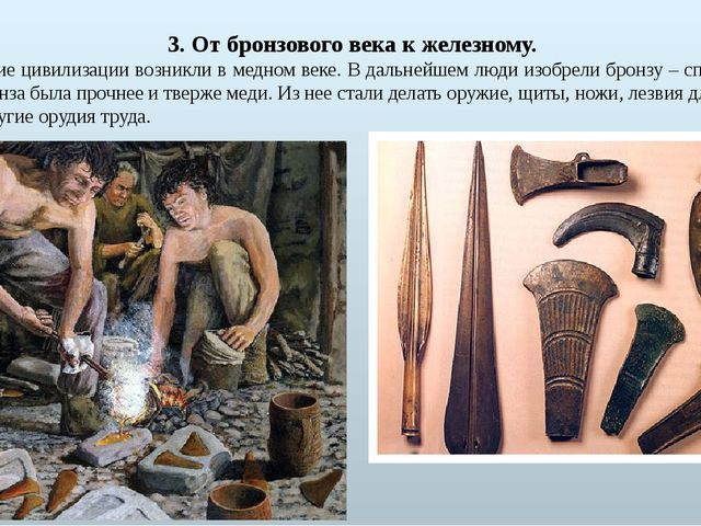 3. От бронзового века к железному. Древнейшие цивилизации возникли в медном в...