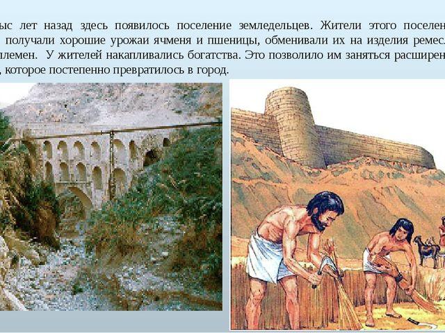 Еще 10 тыс лет назад здесь появилось поселение земледельцев. Жители этого пос...