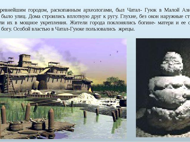 Другим древнейшим городом, раскопанным археологами, был Чатал- Гуюк в Малой А...