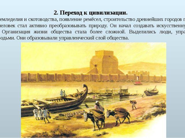 2. Переход к цивилизации. Развитие земледелия и скотоводства, появление ремёс...