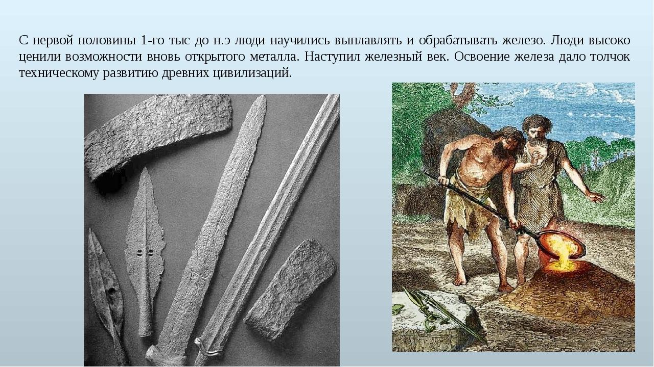 С первой половины 1-го тыс до н.э люди научились выплавлять и обрабатывать же...
