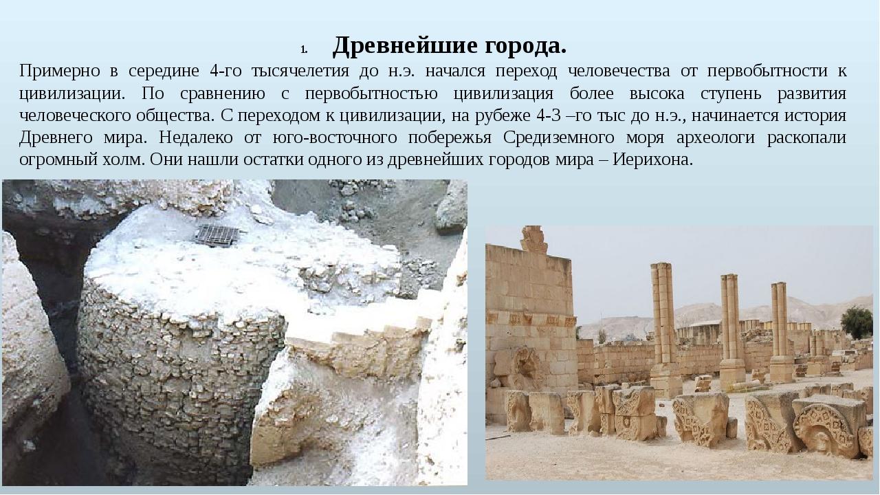 Древнейшие города. Примерно в середине 4-го тысячелетия до н.э. начался перех...
