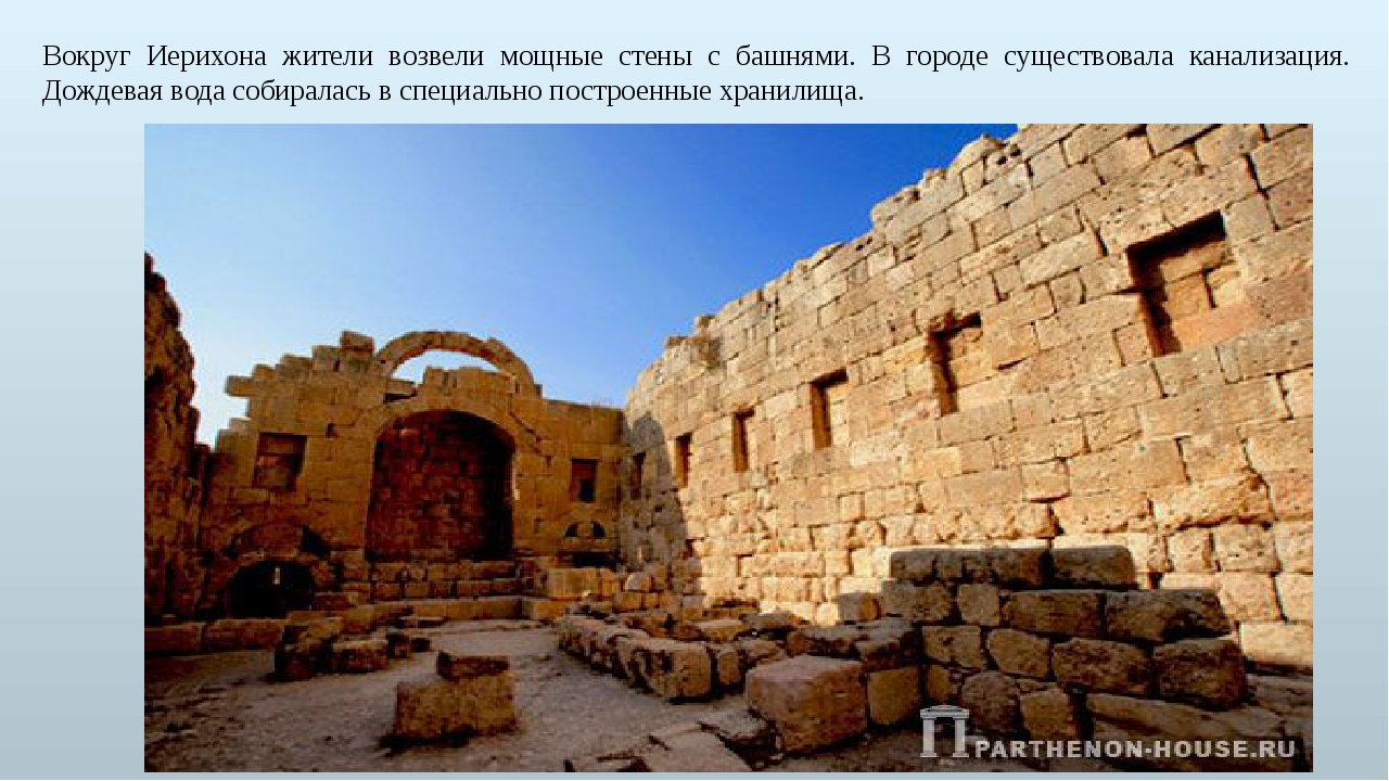 Вокруг Иерихона жители возвели мощные стены с башнями. В городе существовала...