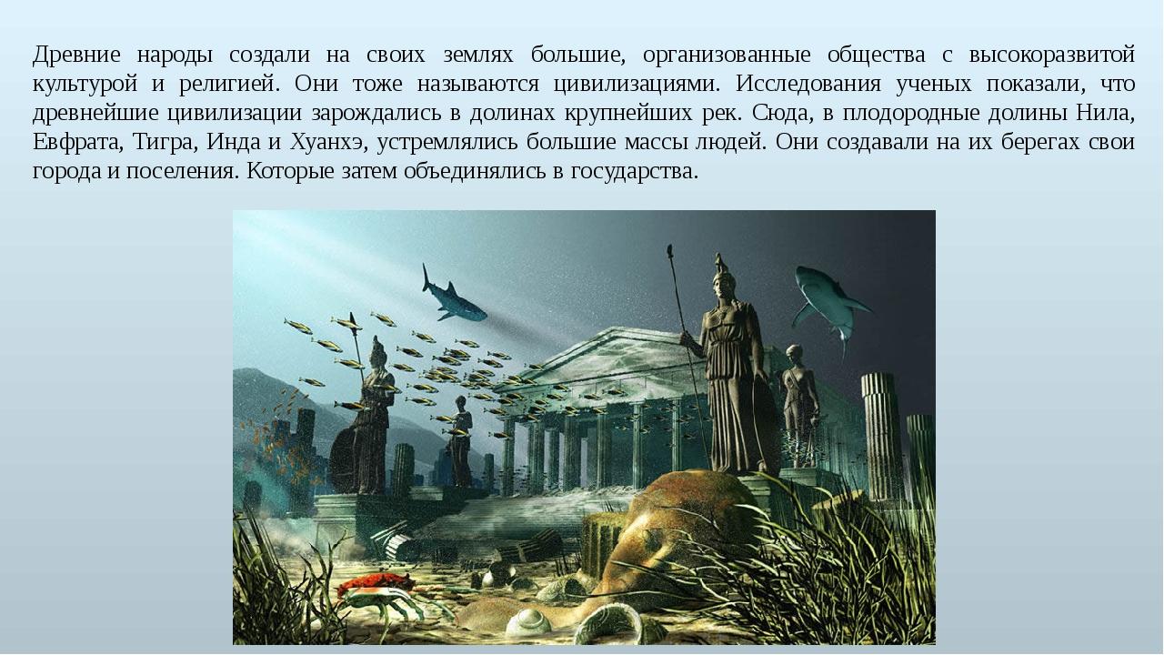 Древние народы создали на своих землях большие, организованные общества с выс...