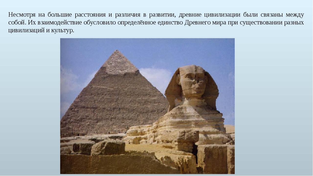 Несмотря на большие расстояния и различия в развитии, древние цивилизации был...