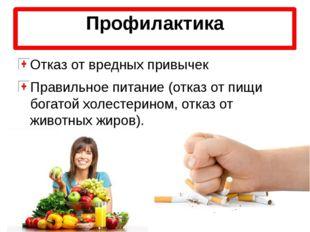 Профилактика Отказ от вредных привычек Правильное питание (отказ от пищи бога