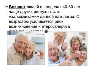 Возраст людей в пределах 40-50 лет чаще других рискуют стать «заложниками» да