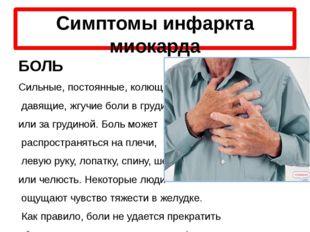 Симптомы инфаркта миокарда БОЛЬ Сильные, постоянные, колющие, давящие, жгучие