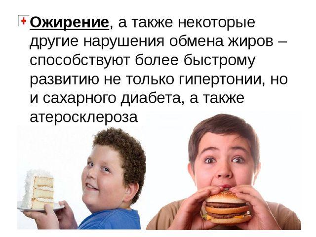 Ожирение, а также некоторые другие нарушения обмена жиров – способствуют боле...