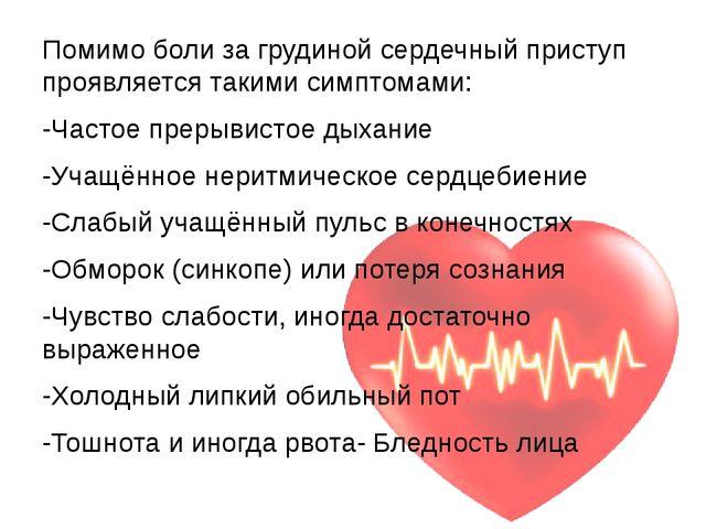 Помимо боли за грудиной сердечный приступ проявляется такими симптомами: -Час...