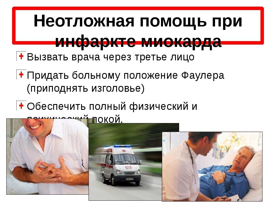 Неотложная помощь при инфаркте миокарда Вызвать врача через третье лицо Прида...