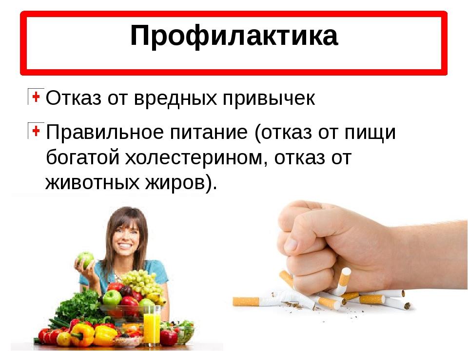 Профилактика Отказ от вредных привычек Правильное питание (отказ от пищи бога...