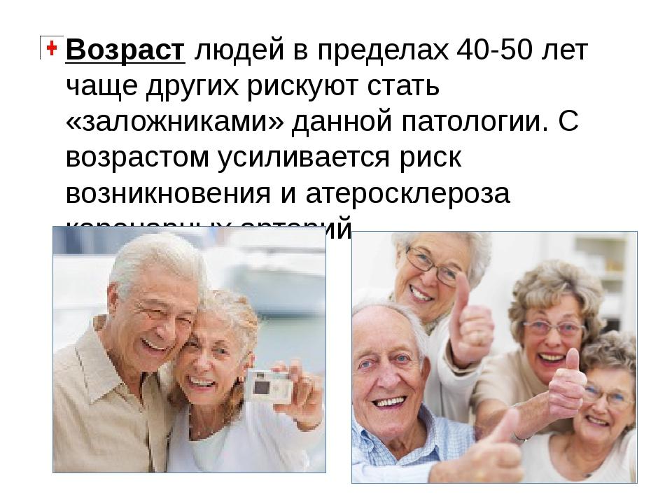 Возраст людей в пределах 40-50 лет чаще других рискуют стать «заложниками» да...
