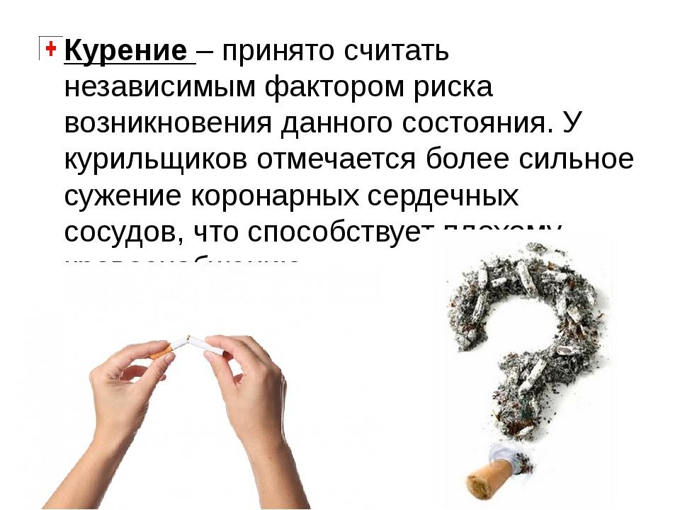 Курение – принято считать независимым фактором риска возникновения данного со...